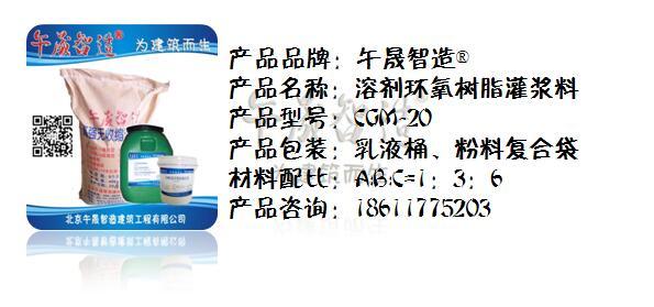 溶剂型环氧树脂灌浆料