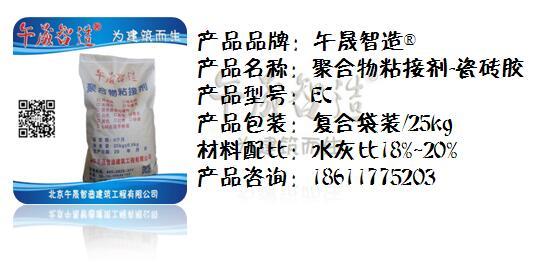 聚合物粘接剂-瓷砖胶